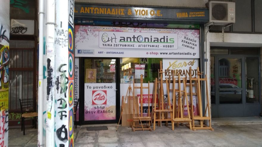 antoniadis